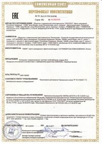 Сертификация о азононеразрушении труба стальная гост 8734-75 сертификат соответствия